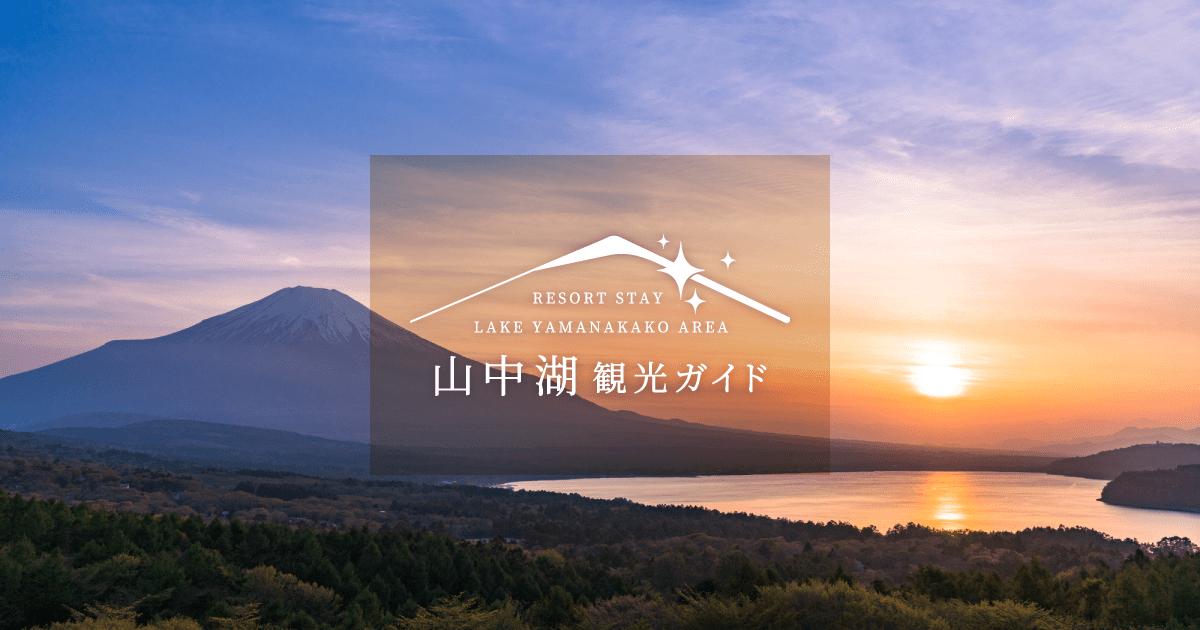 絶景くんの富士山中継(ライブカメラ)