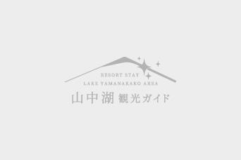 富士山にいちばん近い湖「山中湖」