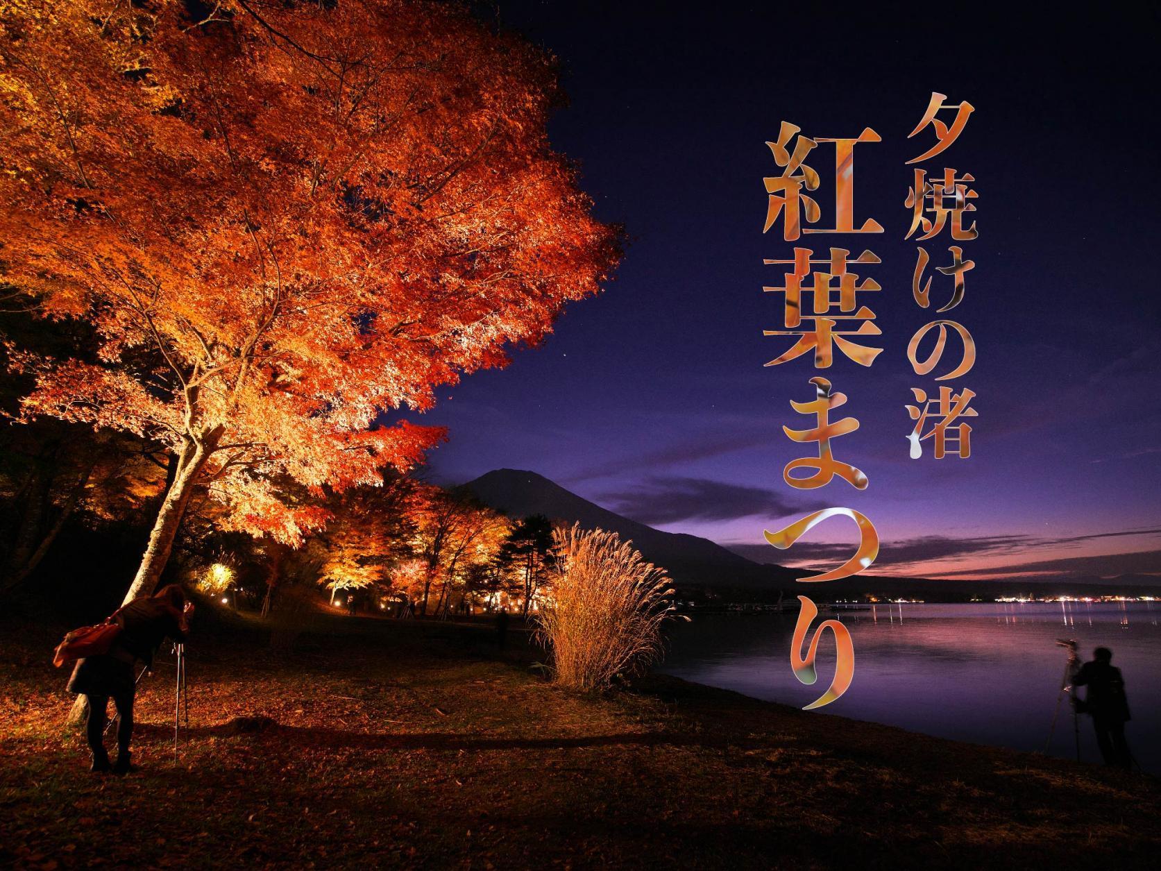 夕焼けの渚 紅葉まつり 開催のお知らせ-1