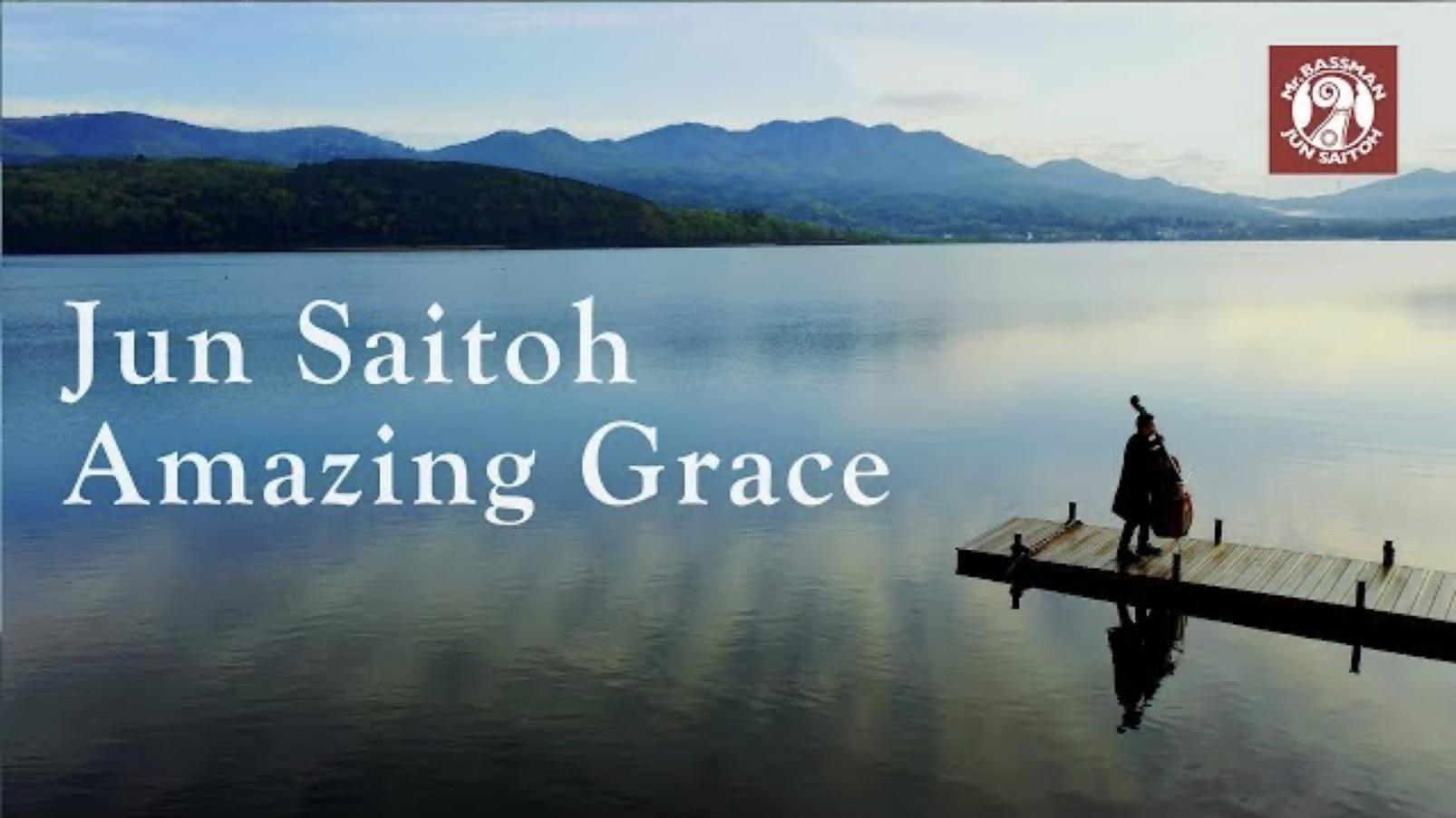アメイジンググレイス - 齋藤順 MV with Drone - 山中湖 / Mr.Bassman! Jun Saitoh / Amazing Grace-1