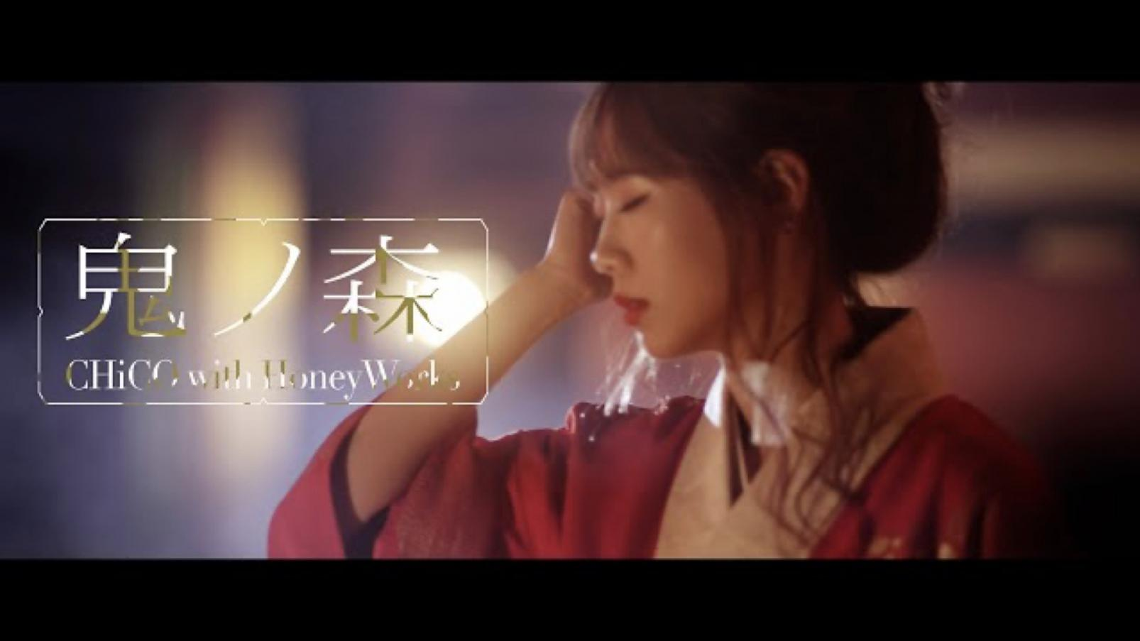 CHiCO with HoneyWorks 13thシングル『鬼ノ森』 – 映画『樹海村』-1