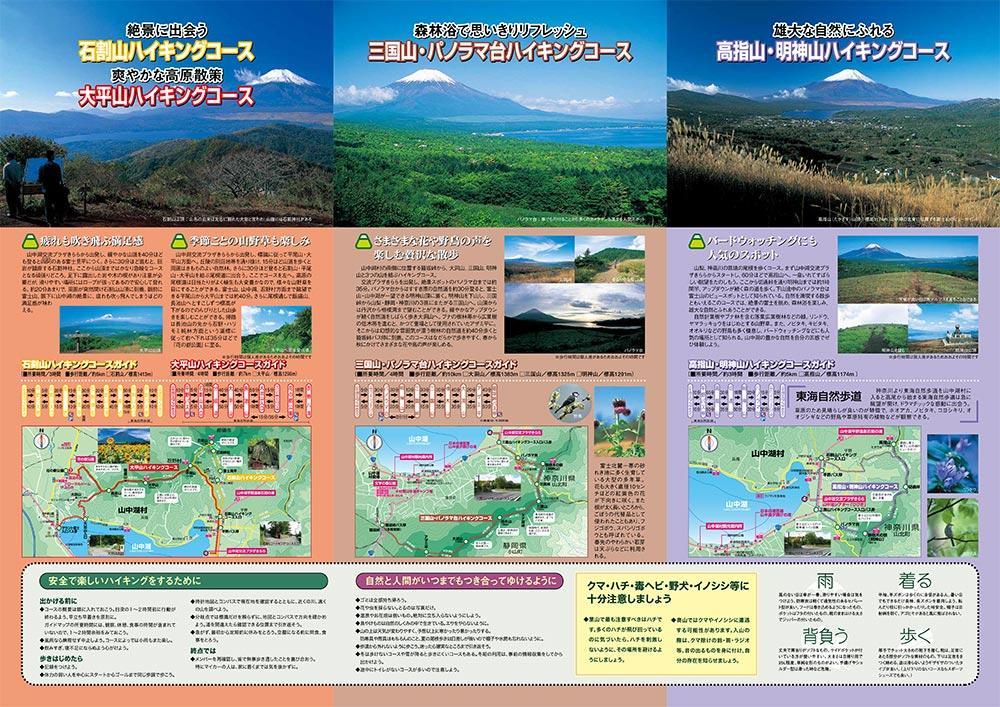 ダウンロード:山中湖ハイキングガイド-0