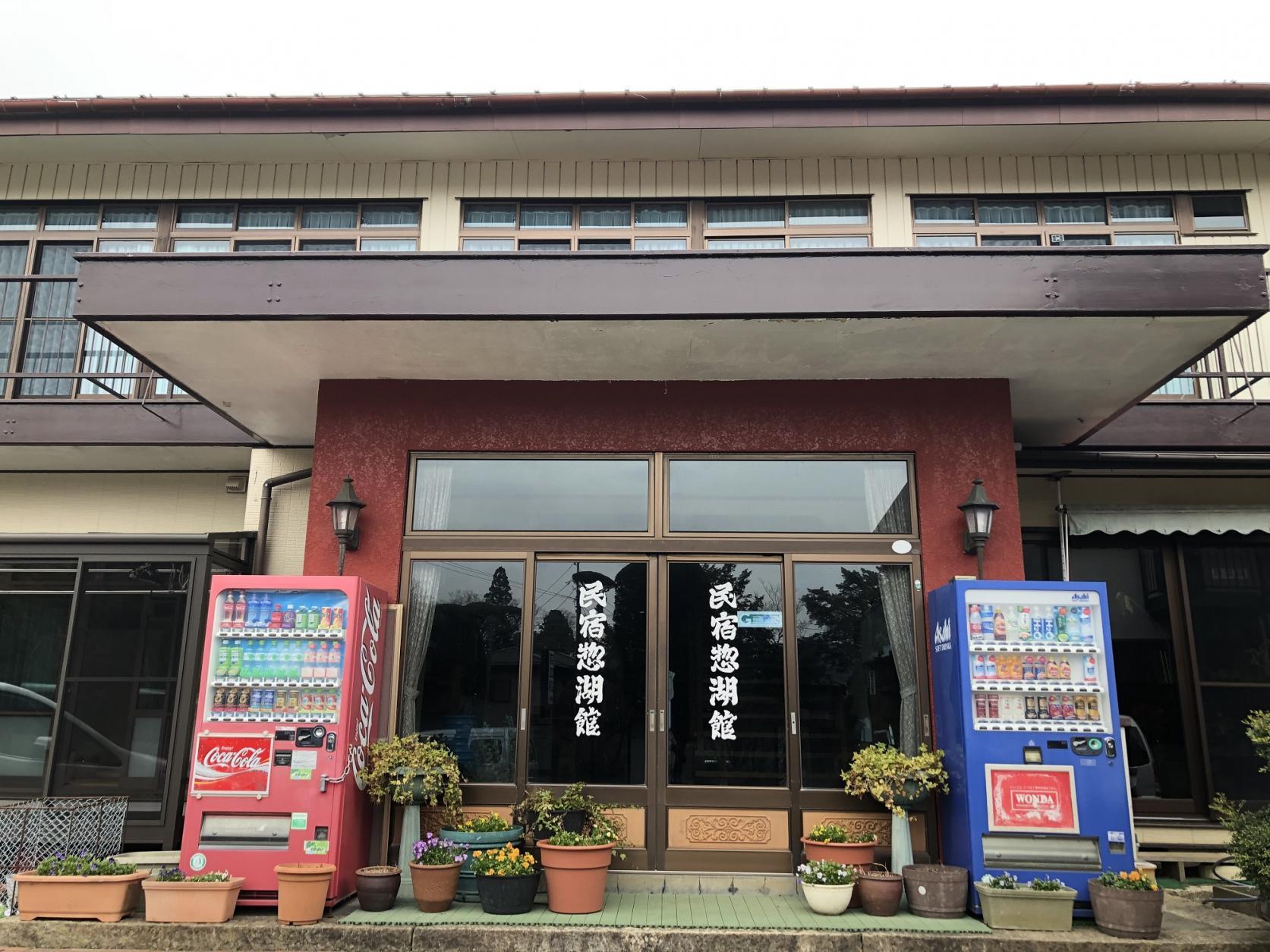 民宿 惣湖館-1
