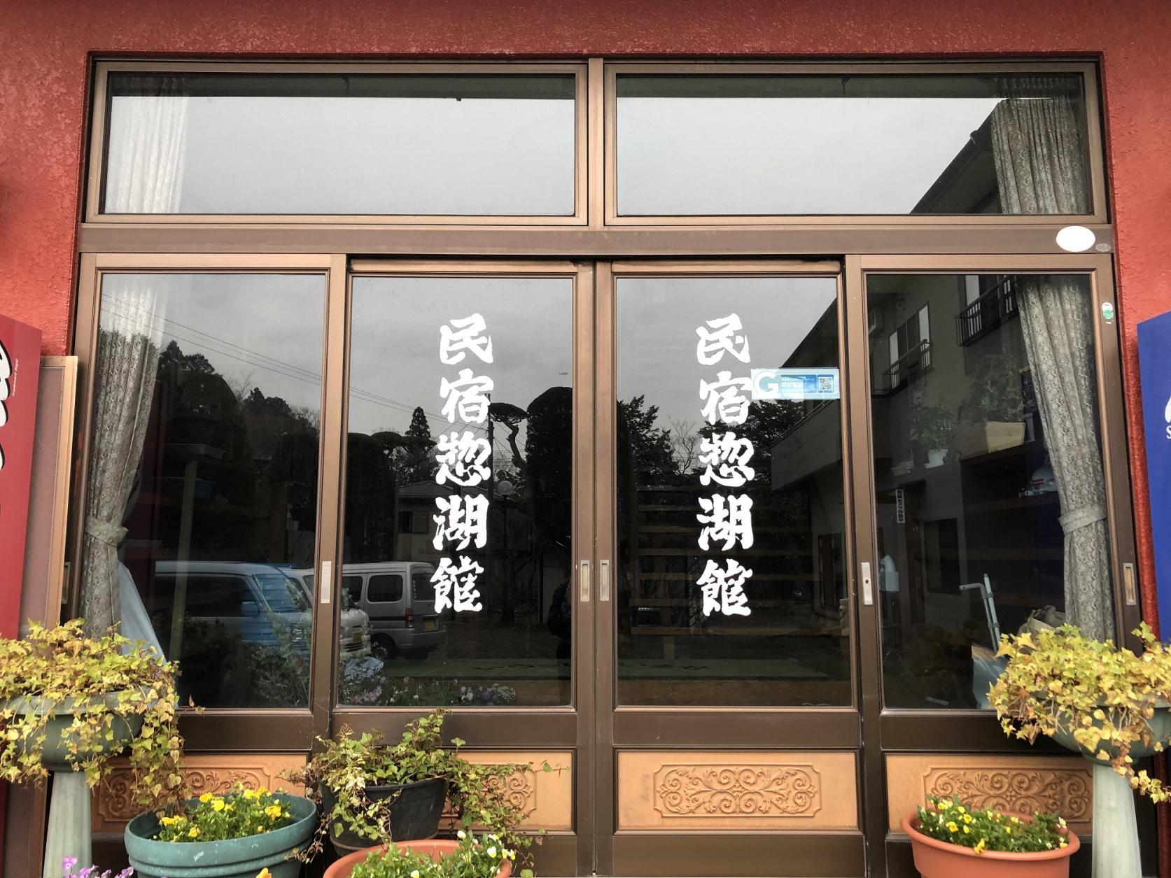 民宿 惣湖館-0