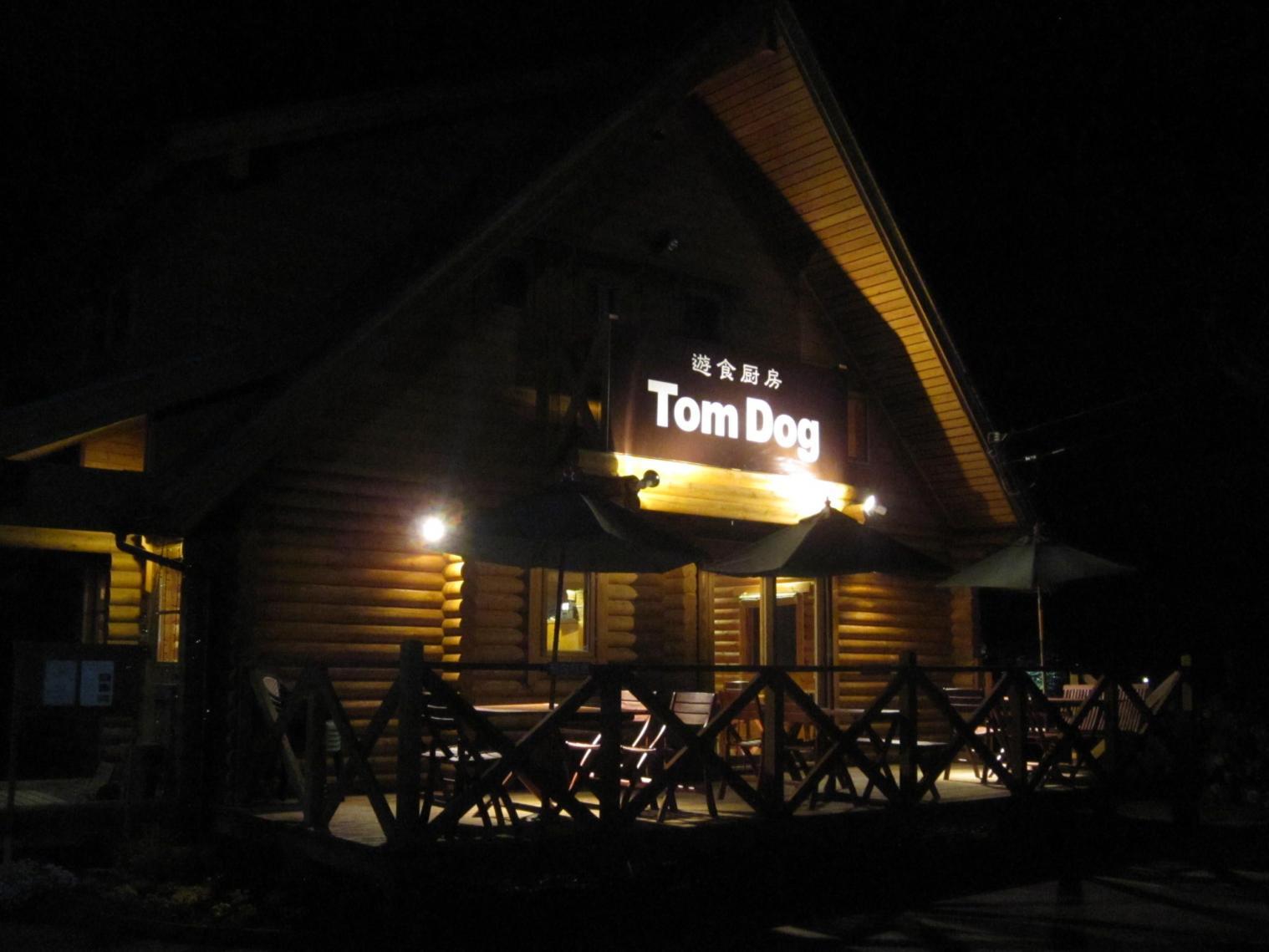 遊食厨房 Tom Dog-3