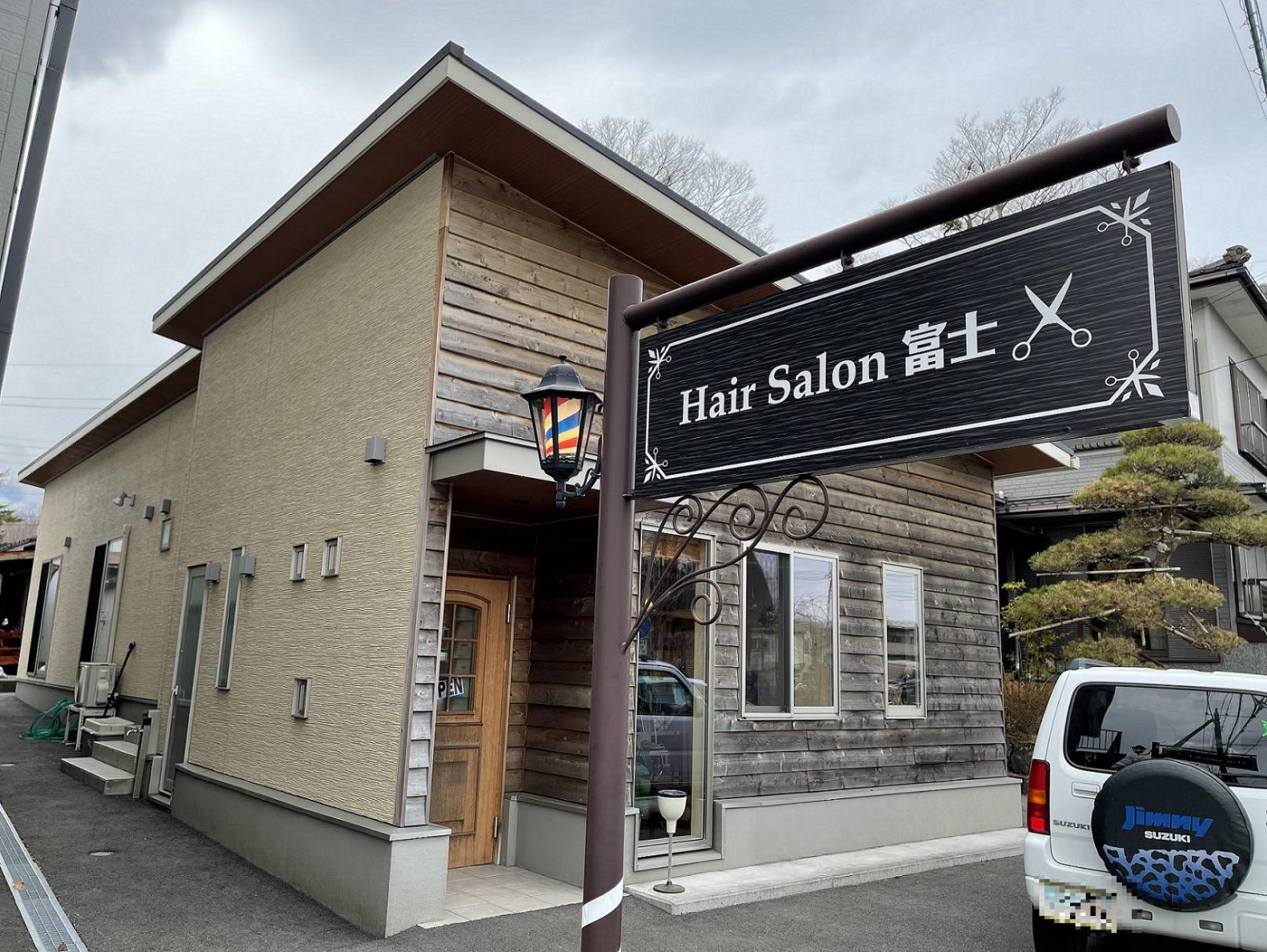 Hair Salon 富士-1