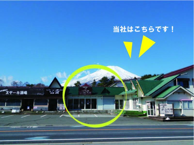 株式会社エンゼル不動産山中湖店-1