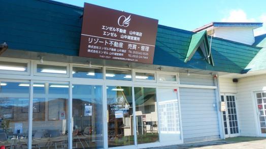 株式会社エンゼル不動産山中湖店-0