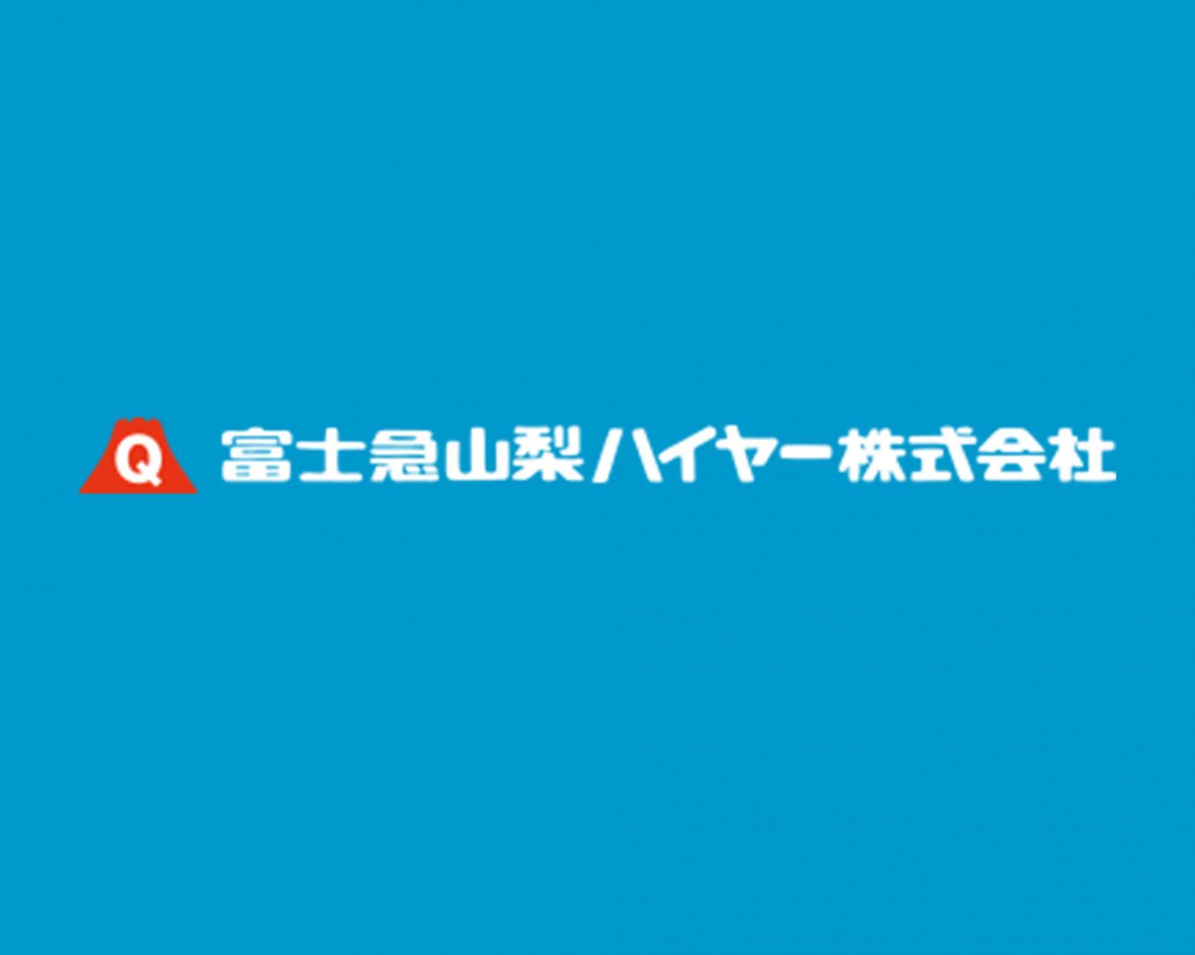 富士急山梨ハイヤー株式会社-1