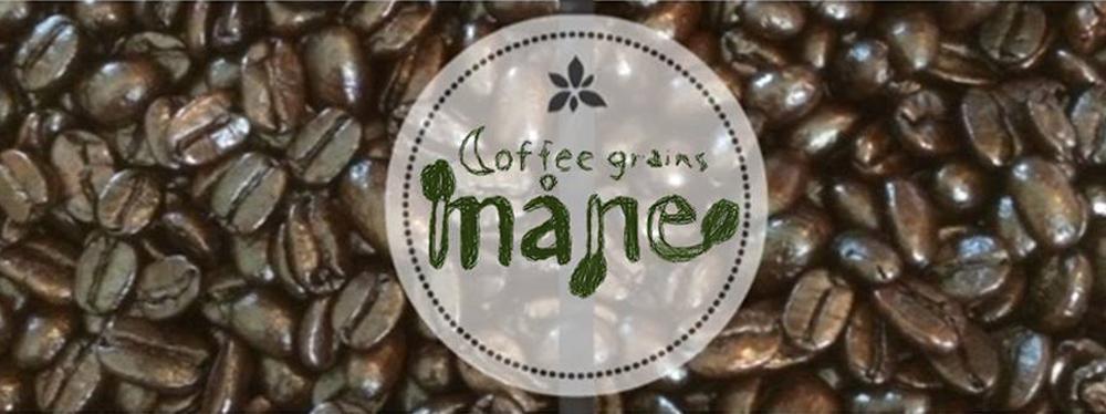 自家焙煎珈琲豆販売コーヒーグレインズモーネ-1