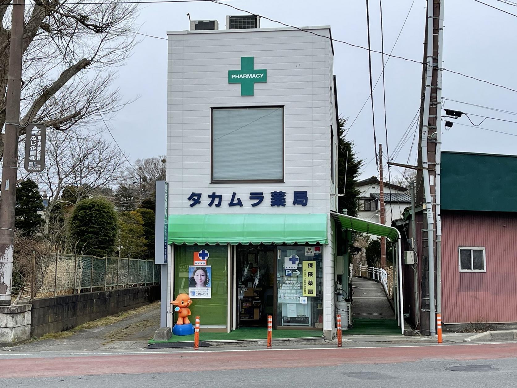 タカムラ薬局-1