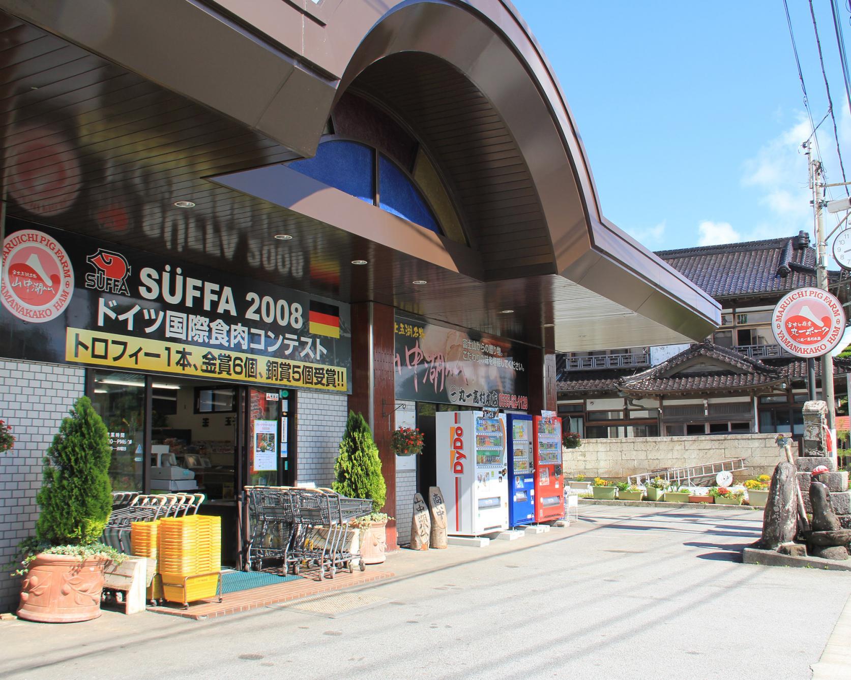 (有)丸一高村本店-2