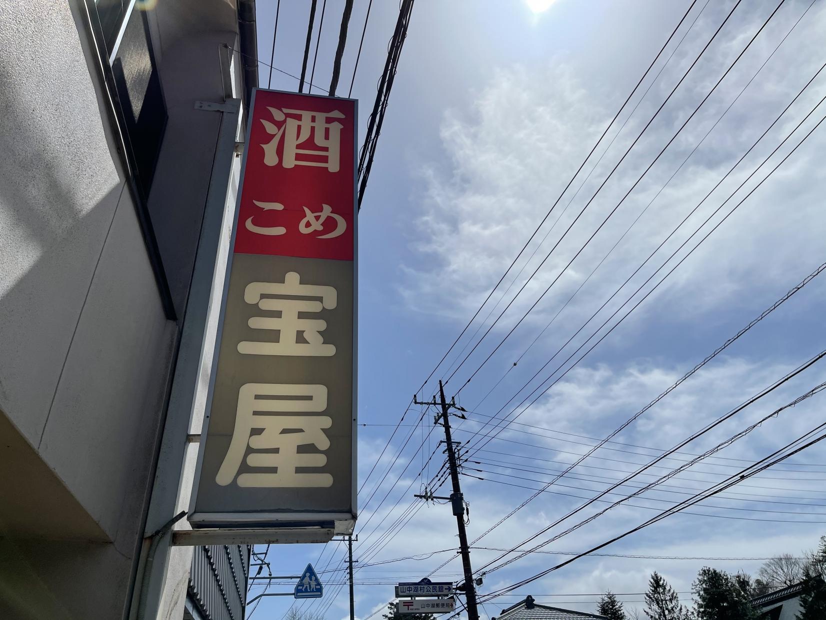 宝屋商店-1
