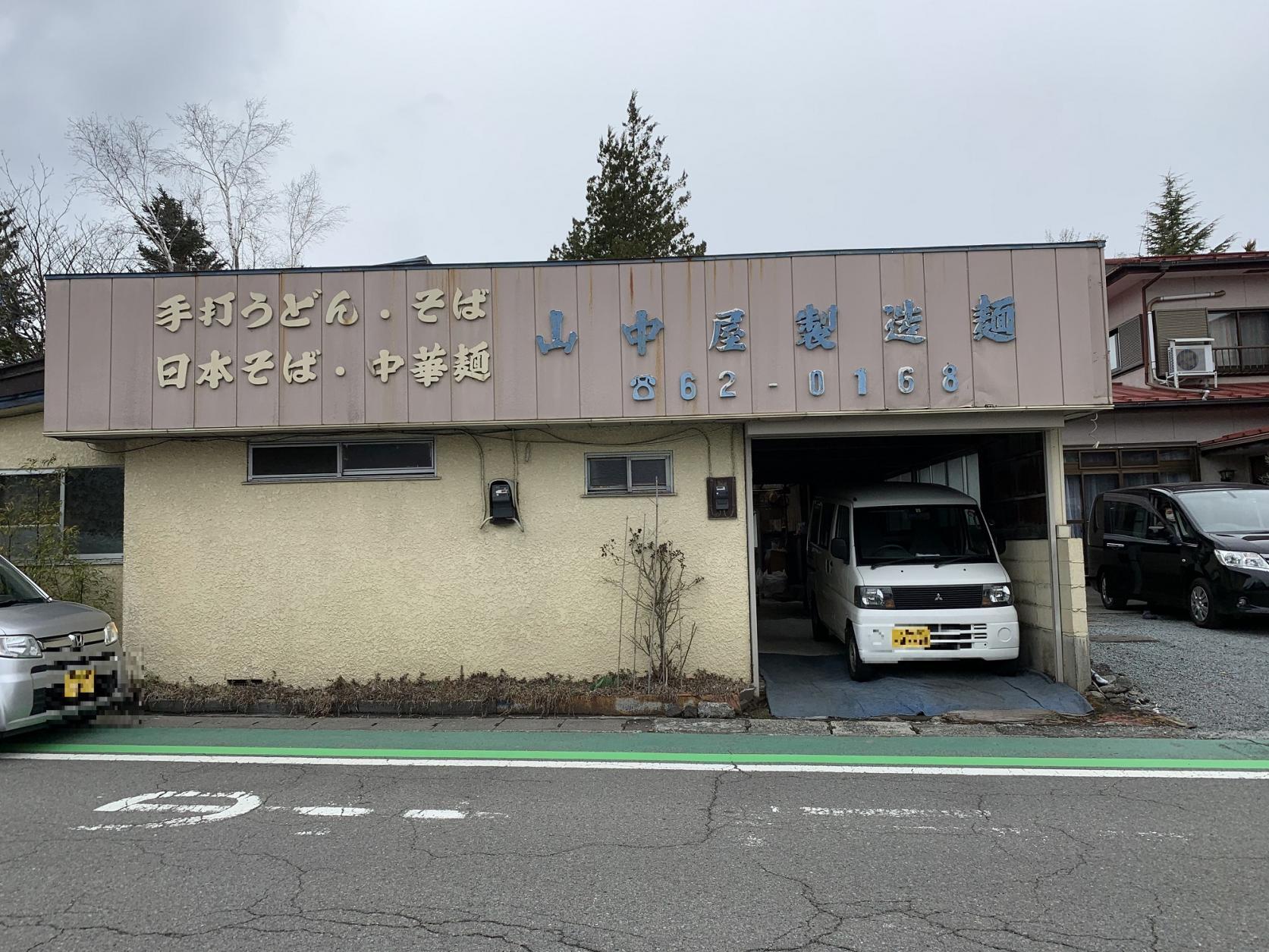 山中屋製造麺-1
