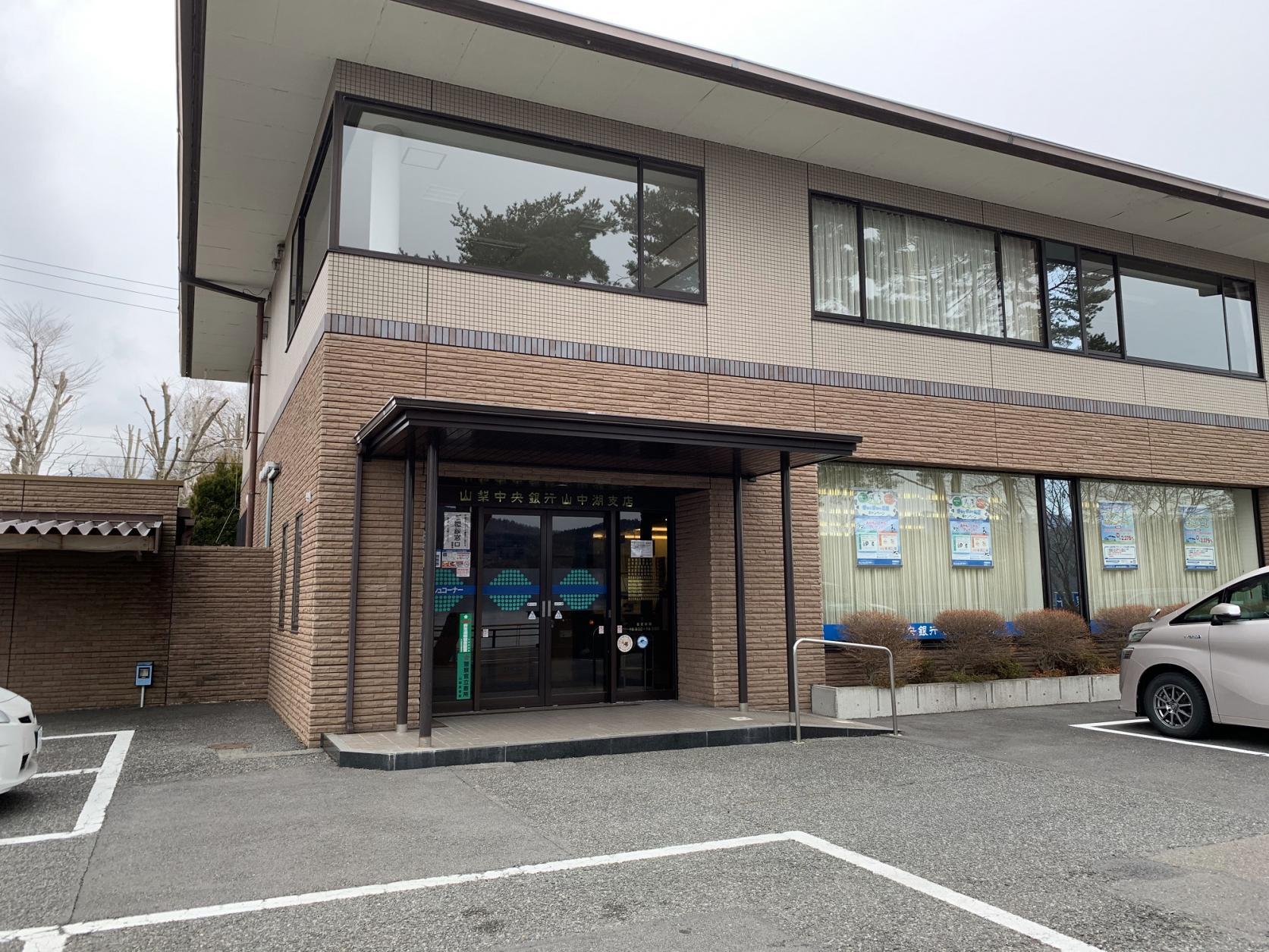 山梨中央銀行 山中湖支店-1