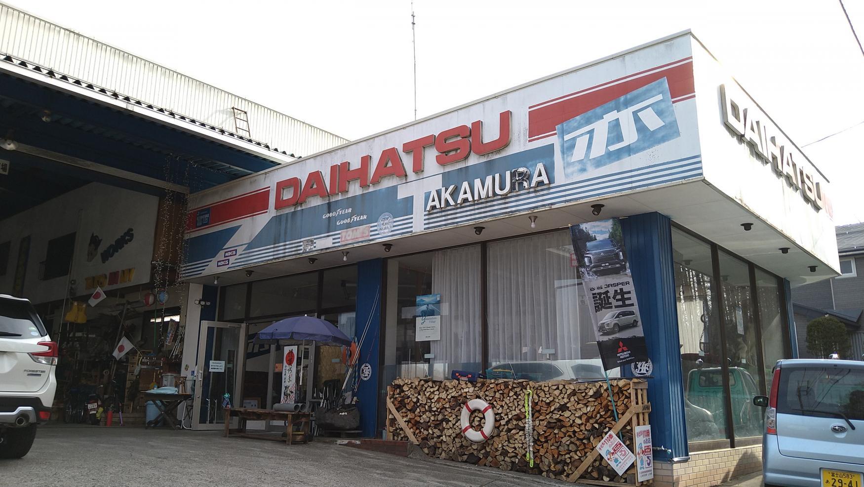 高村自動車 またあお工場-1