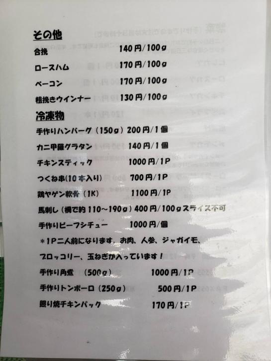 長池精肉店-3