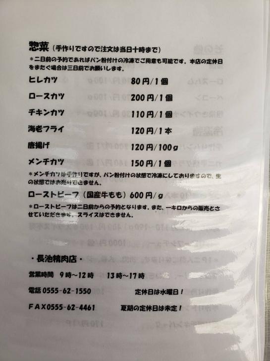 長池精肉店-4