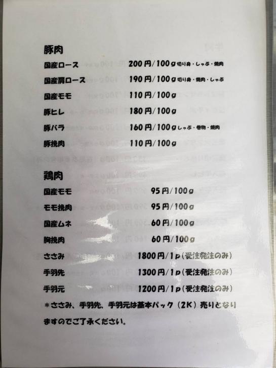 長池精肉店-1