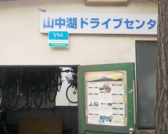 山中湖ドライブセンター-1