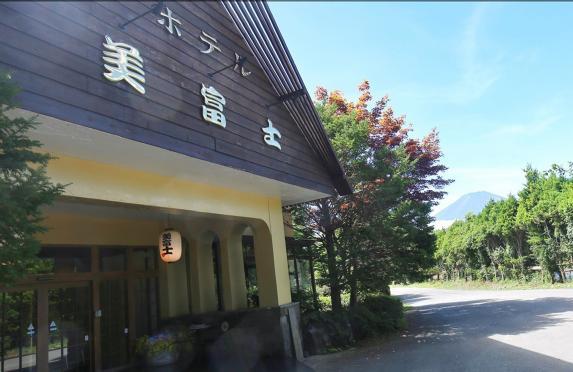 ホテル美富士-0