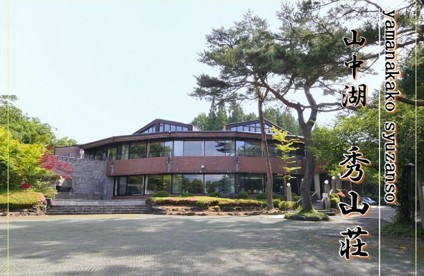 山中湖秀山荘-1