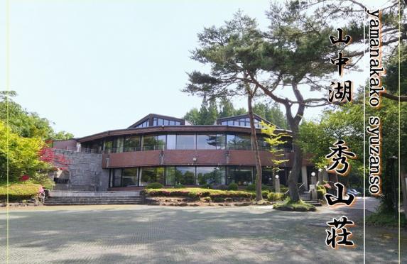 山中湖秀山荘-0