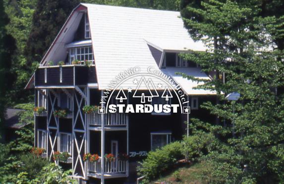 カントリーホテル スターダスト-5