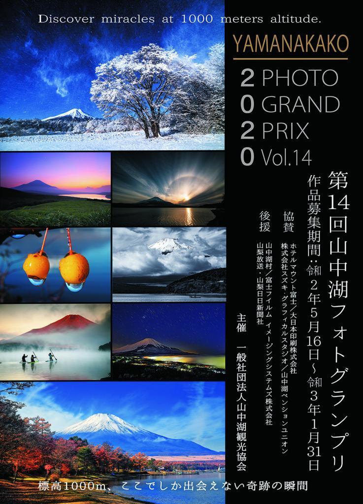 第14回山中湖フォトグランプリ-1