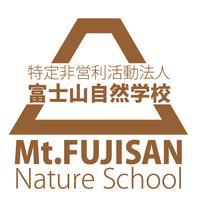 NPO法人富士山自然学校-1